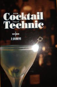 Cocktail Technic, Tender Bar - Kazuo Ueda